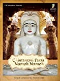 Chintamani Paras Namoh Namoh (Jain Bhaja...
