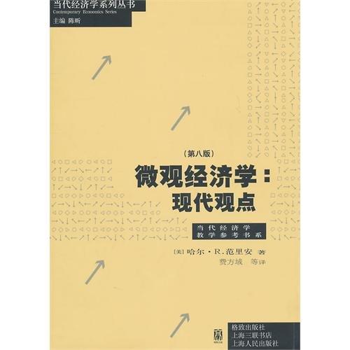 Microéconomie: un point de vue moderne (8e édition) (Edition Chinois) 2012/4/1 ISBN: 9787543218581