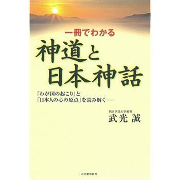 Issatsu de wakaru shintō to nihon shinwa : wagakuni no okori to nihonjin no kokoro no genten o yomitoku