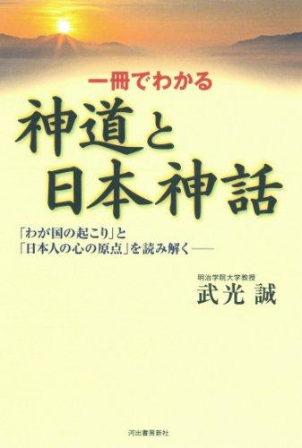 """Issatsu de wakaru shintoÌ"""" to nihon shinwa : wagakuni no okori to nihonjin no kokoro no genten o yomitoku par 2013. editor: ToÌ"""