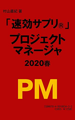 SOKKOUSAPURI PROJECTMANAGER 2020HARU (Japanese Edition)