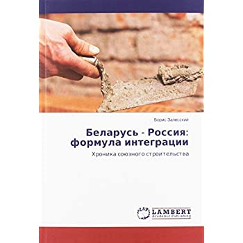 Belarus' - Rossiq: formula integracii: Hronika soüznogo stroitel'stwa