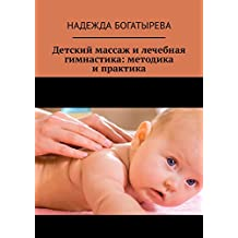 Детский массаж илечебная гимнастика: методика ипрактика (Russian Edition)
