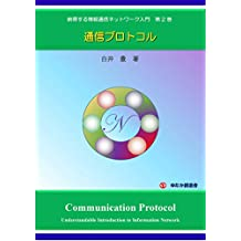 Understandable Introduction to Information Network No2: Communication Protocol (Japanese Edition)