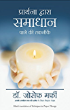 Prarthana Dwara Samadhan Pane ki Takneek (Techniques in Prayer Therapy)  (Hindi)