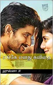 எங்கே எனது கவிதை (Tamil Edition)