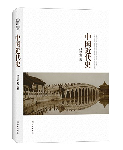 吕思勉文集:中国近代史