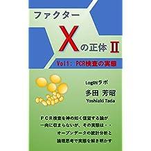 true factor-X-21: true of PCR-test (Japanese Edition)