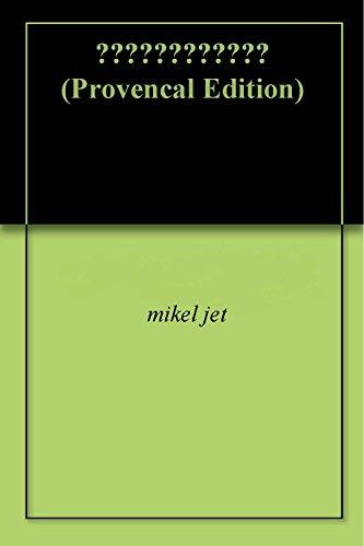 イエス・キリストを示す、 (Provencal Edition)
