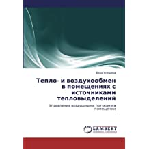 Teplo- i vozdukhoobmen v pomeshcheniyakh s istochnikami teplovydeleniy: Upravlenie vozdushnymi potokami v pomeshchenii
