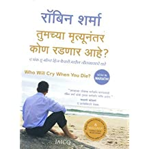 Amazon marathi jaico publishing house books who will cry when you die fandeluxe Image collections