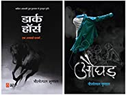 Dark Horse: Ek Ankahi Dastan + Aughad (Set of 2 books)