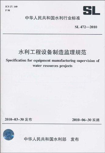 水利工程设备制造监理规范SL472-2010