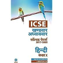 ICSE Khandwar-Adhyaywar Solved Papers Hindi Class 10