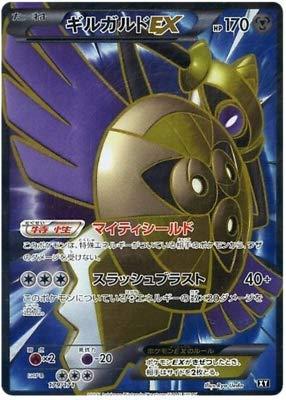 Pokemon Card Aegislash EX Holo Full Art The Best of XY 179/171 Japan Mint