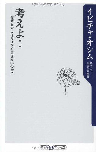 kangaeyo-naze-nihonjin-wa-risuku-o-okasanai-noka