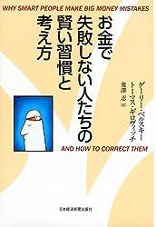 Okane de shippaishinai hitotachi no kashikoi shuÌ