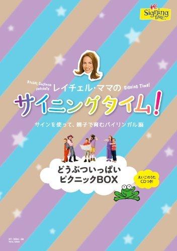 kids-signing-time-dobutsu-ippai-picnic-box-3dvds-japan-dvd-xt-3284
