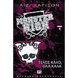 monster high 4: telos kalo, ola kala / monster high 4: τέλος καλό, όλα καλά