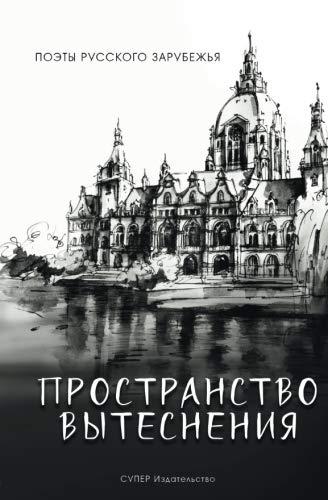 Prostranstvo vytesneniya: Poehty russkogo zarubezh'ya