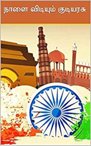 நாளை விடியும் குடியரசு: Naalai Vidiyum Kudiyarasu (Tamil Edition) por .