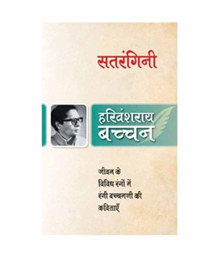 Harivansh Rai Bachchan Poetry and Books : Satrangi