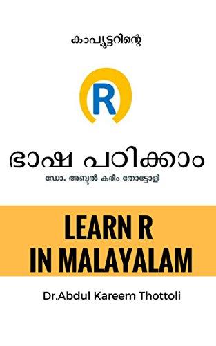 Learn R in Malayalam - Se entrega como descarga gratuita
