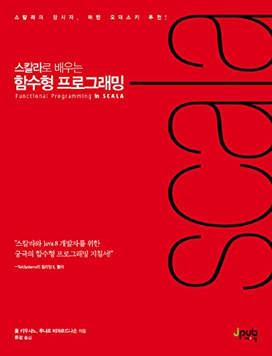 Functional Programming in Scala (Korea Edition)