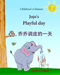 Children's Chinese: Jojo's Playful Day (Chinese for Children): Children's Chinese book, Children's English-Chinese Picture book (Bilingual Edition) ... English Children's Books: Jojo series)