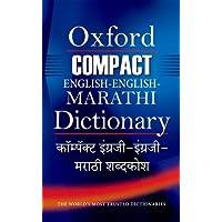 Oxford Compact English English Marathi Dictionary