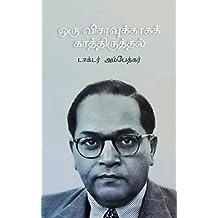ஒரு விசாவுக்காகக் காத்திருத்தல்: டாக்டர் பாபாசாகேப் அம்பேத்கரின் நினைவலைகள் (Tamil Edition)