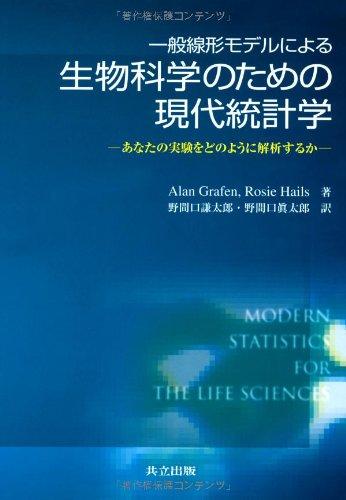 一般線形モデルによる生物科学のための現代統計学―あなたの実験をどのように解析するか
