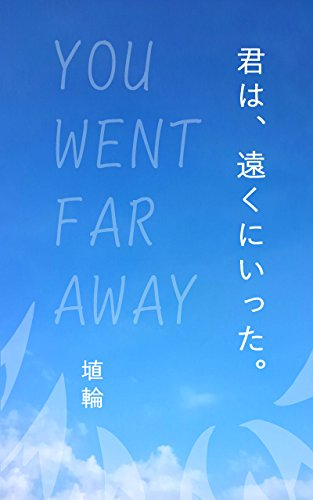 kimihatookuniitta: You went far away (Japanese Edition)
