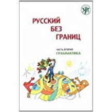 Russkij bez granic. Uchebnik dlja detej iz russkogovorjashhih semej: v trjoh chastjah. Ch.2. Grammatika