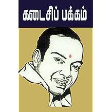 Kadasippakkam (Tamil Edition)