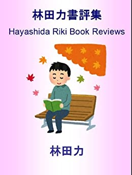 Hayashida Riki Book Reviews (Japanese Edition) di [Hayashida Riki]