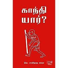 காந்தி யார்? - Gandhi Yaar? (Tamil Edition)