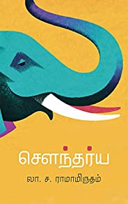செளந்தர்ய (Tamil Edition)