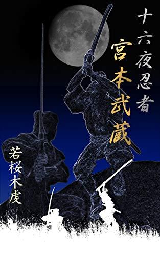 The Adventure of the Sixteen Miyamoto Musashi Ninjas (Japanese Edition)