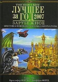 The Year's Best Fantasy and Horror / Luchshee za god 2007. Mistika, fentezi, magicheskiy realizm (In Russian)