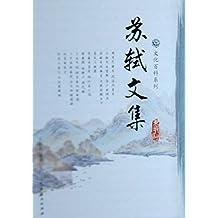 苏轼文集1 Collected Works of Su Shi 1