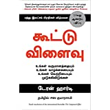 The Compound Effect (Tamil)