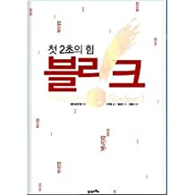 (Translation Of) Blink: The Power of Thinking Without Thinking (Text in Korean) by Malcolm Gladwell (2005-05-04)