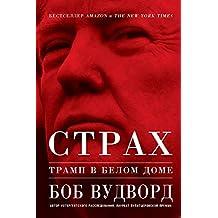 Страх: Трамп в Белом доме (Russian Edition)