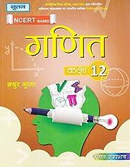 Mathematics (Ganit) Class-12 for UP Board (2019-2020 Examination)
