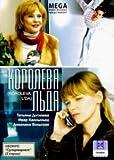 Koroleva lda - russische Originalfassung [Королева льда]