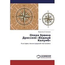 Opera  Ervina Dresselya  «Bednyy Kolumb»: K istorii leningradskoy postanovki