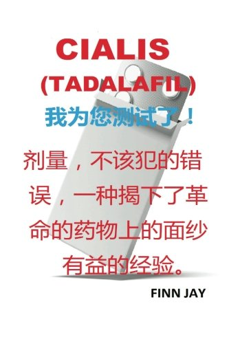 cialis-tadalafil-i-have-tested-it-for-you-chinese-version-the-use-the-errors-not-to-be-committed-an-