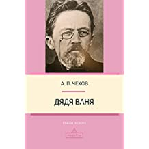Uncle Vanya (Chekhov Plays) (Russian Edition)