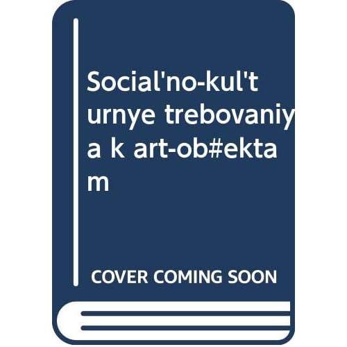 Social'no-kul'turnye trebovaniya k art-ob#ektam
